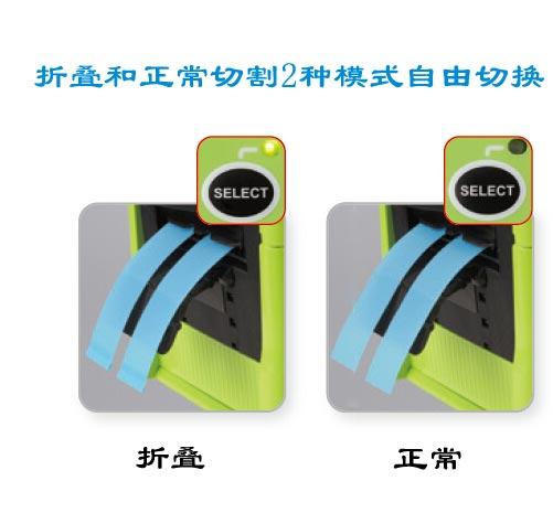 YAESU自动胶带折叠切割机ZCUT-10